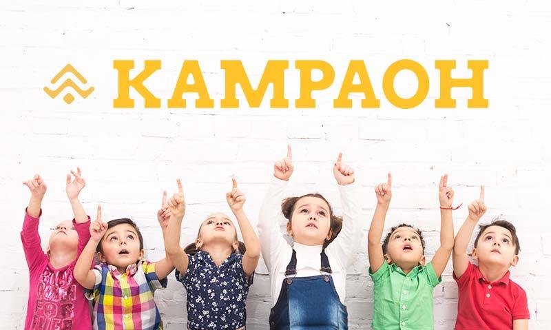 Kampaoh con niños